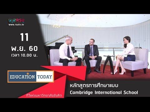 EDUCATION TODAY : หลักสูตรการศึกษาแบบ Cambridge International School