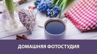 Домашняя фотостудия. АНОНС. Новый онлайн-курс от Fotoshkola.net.