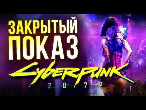 Cyberpunk 2077: Закрытый Показ