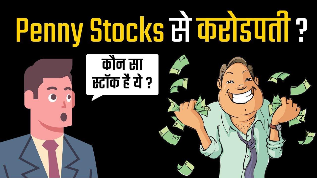 Penny Stocks का काला सच