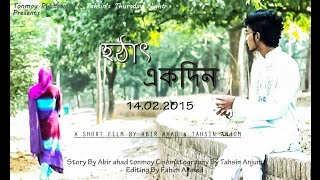 Hotath Ekdin- Bangla shortfilm ( হঠাৎ একদিন )