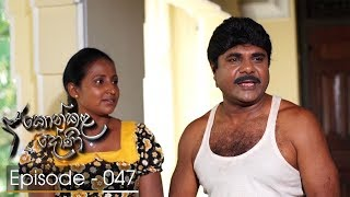 Konkala Dhoni | Episode 47 - (2017-12-21) | ITN Thumbnail