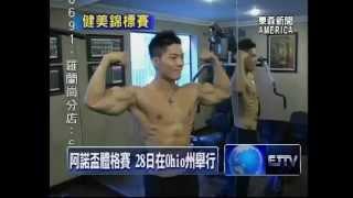 台灣選手陳弘璟進軍美國 南加州最後衝刺 - 02/27/2013 by Peter Ye