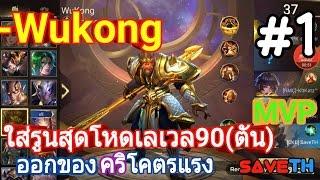 [ROV]-Wukong:ใส่รูนสุดโหดเลเวลรูน90(ตัน)ออกของคริโคตรแรง สายฟามโคตรโหด เทคนิคการเล่นMVP    #1