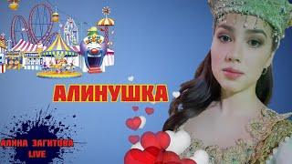 Алина Загитова LIVE 2 В Сочи нарасхват