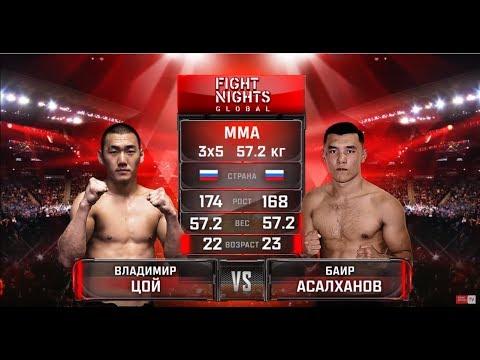 Владимир Цой vs. Баир Асалханов / Vladimir Tsoi vs. Bair Asalkhanov