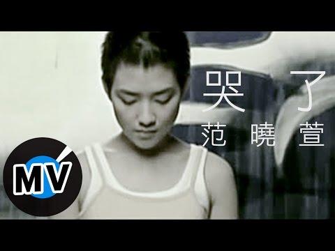 范曉萱 Mavis Fan - 哭了 (官方版MV)