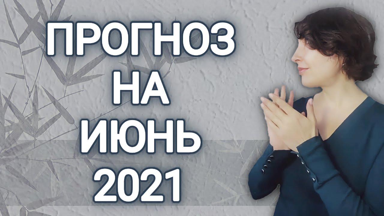 Прогноз на июнь 2021