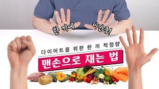 다이어트 한끼 섭취량 맨손으로 재는 법 (탄수화물 식이…