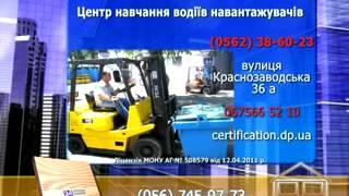 Центр обучения водителей погрузчиков. г.Днепропетровск