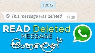 Read Deleted WhatsApp Messeges | Sinhala Tutorial