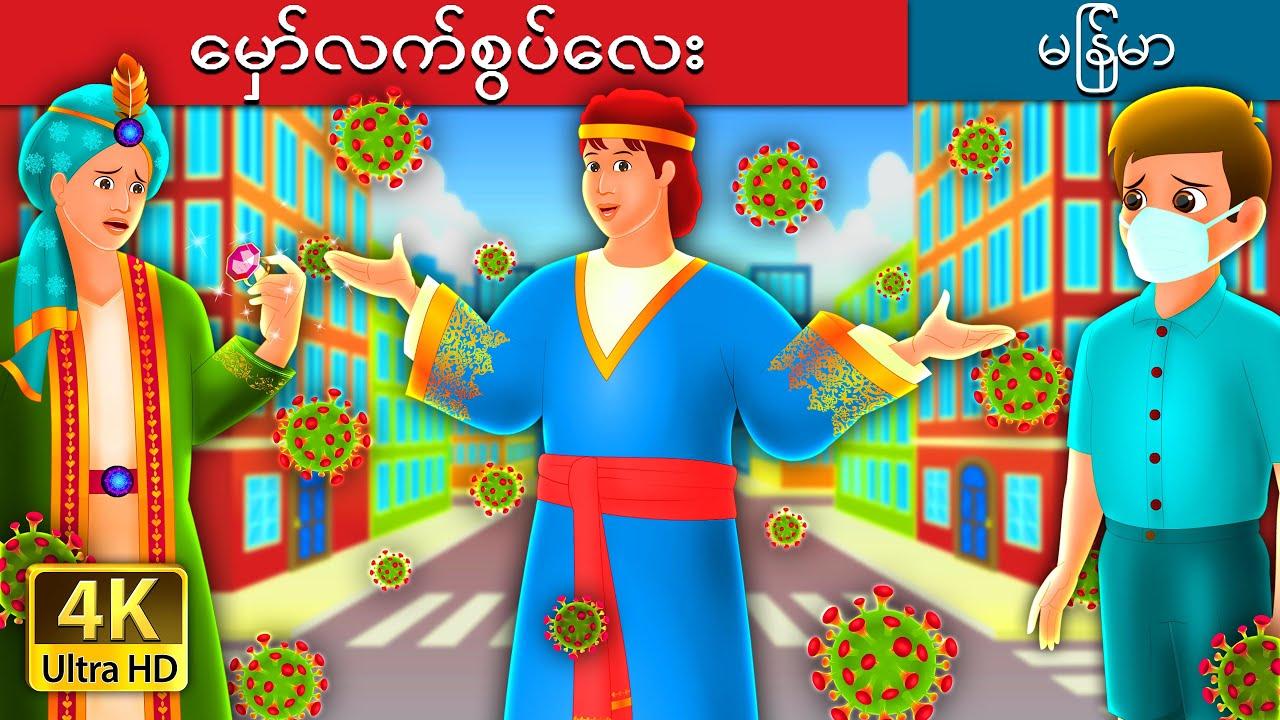 မှော်လက်စွပ်လေး  | The Magic Ring Story | Myanmar Fairy Tales