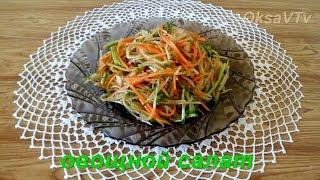 овощной салат. vegetable salad
