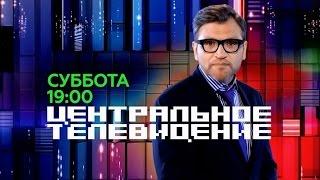 «Центральное телевидение» с Вадимом Такменёвым НТВ 18 04 2015