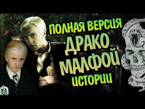 Драко Малфой и Сложный Выбор: Полная Версия