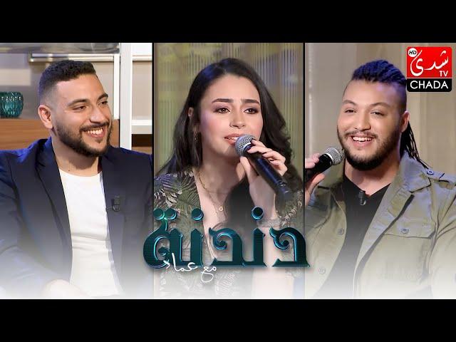 دندنة مع عماد | شيماء عمران, فهد مفتخر و ياسر رديف | الحلقة الكاملة
