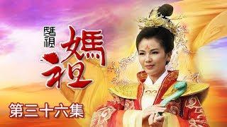 《妈祖》 第36集 妈祖降服嘉应嘉佑浪里飞 (主演:刘涛、严屹宽、刘德凯)| CCTV电视剧