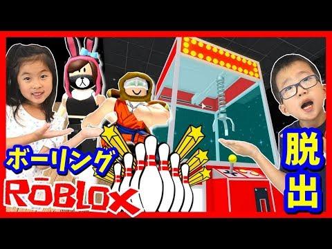 クレーンゲーム😆 ボーリング場 からの 脱出 オービー🏃♀️🏃♂️(アスレ) に挑戦だ! ゲーム 実況 ROBLOX Escape Bowling Alley Obby