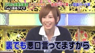 有吉毒舌 AKB48大家志津香【アイツこんなこと言ってました】 大家志津香 検索動画 19
