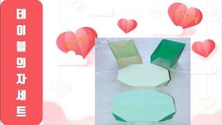 테이블 의자 세트 접기 2부 종이 접기