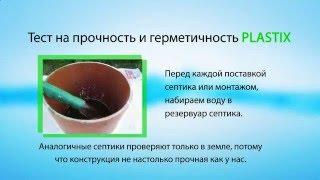 Купить септик в спб(, 2016-04-17T16:10:33.000Z)