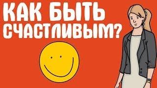 Что такое счастье. Как быть счастливым. Константин Довлатов
