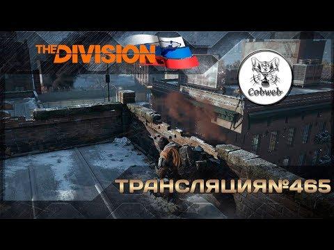 Tom Clancy's The Division Темная зона