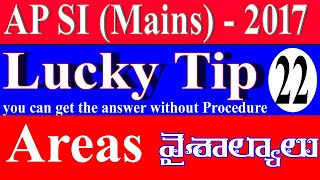 Areas (Lucky Tip - 22) in Telugu and English Medium Arithmetic Tips Shortcuts
