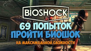 69 ПОПЫТОК ПРОЙТИ БИОШОК