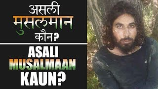 Aurangzeb Asli Musalmaan Ya Ye Aatankawadi?