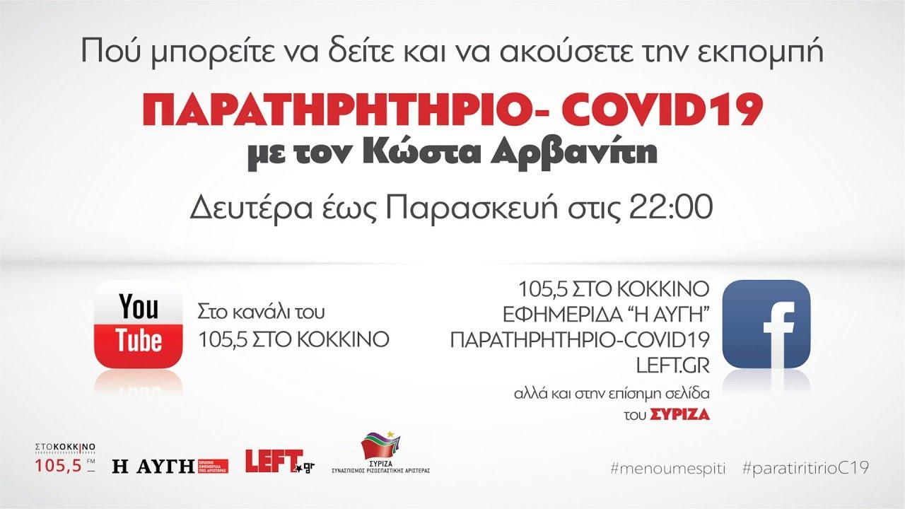 ΤΟ ΠΑΡΑΤΗΡΗΤΗΡΙΟ COVID19 της Δευτέρας 06/04/2020