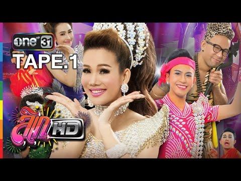 ลิเก HD | TAPE 1 | ช่อง one 31