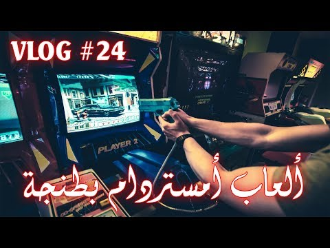 Games of Amsterdam in Tangier l VLOG #24
