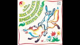 Как Братец Кролик перехитрил Братца Лиса. Джоэль Харрис. Д-27853. 1970