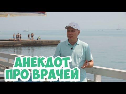 Одесские анекдоты - YouTube