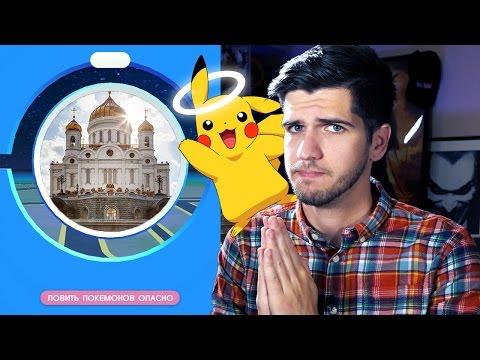 Тюрьма за Pokemon GO и Видфест в Москве
