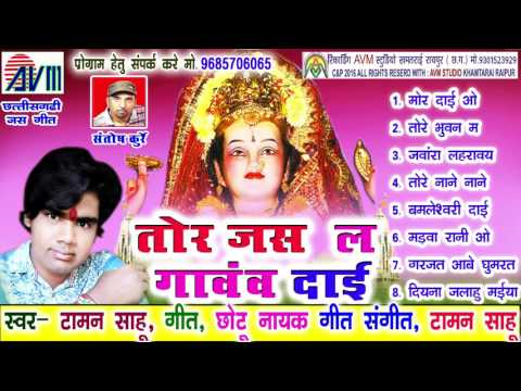CHHATTISGARHI JAS GEET-TOR JAS L GAWNW DAI-TAMAN SAHU-HIT CG SONG HD VIDEO 2017AVM STUDIO 9301523929