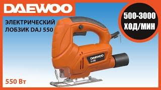 Электрический лобзик Daewoo DAJ 550 (видеообзор) | Electric Jig Saw Daewoo DAJ 550 Review