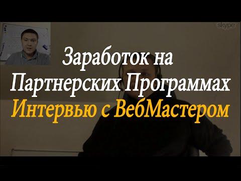 Партнерские программы. Интервью Игоря Зуевича и Евгения Вергуса