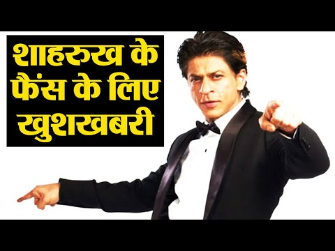 Shahrukh Khan fans will be happy after this good news  FilmiBeat