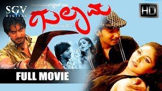 Kannada Movies Full - Gulama Kannada Movie | Prajwal Devaraj Blockbuster Hit Movie | Sonu