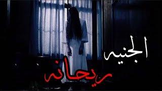 قصص جن : انقاذ الجنيه ريحانه !!! (واقعيه)
