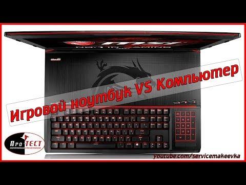 Что лучше игровой ноутбук или компьютер? Что лучше для игр?