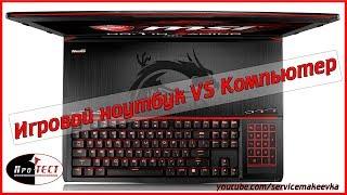 видео Игровой ноутбук: какой лучше выбрать