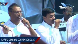 92 nd IPC GENERAL CONVENTION KUMBANAD 2016 //  Sunday Worship  Service