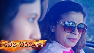 Megha Warsha   Episode 06 - (2021-03-11)   ITN Thumbnail