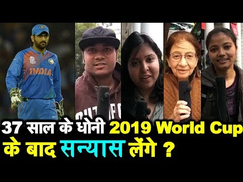 क्या 37 साल के Dhoni 2019 World Cup के बाद सन्यास लेंगे ? इस 55 साल की महिला ने तो चौैका ही दिया