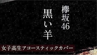 高校2年、茜雫凛(せんな りん)です 欅坂46さん「黒い羊」をカバーさせ...