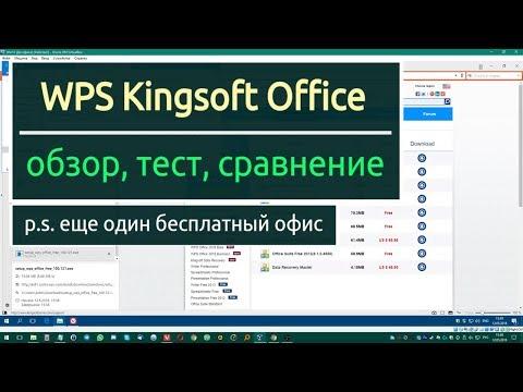 WPS Kingsoft Office - обзор, тест, сравнение.