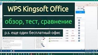 обзор программы WPS Office